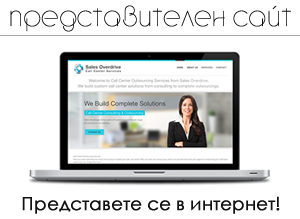 Повече за представителни сайтове